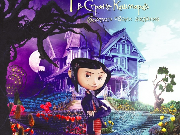 Coraline movie website key