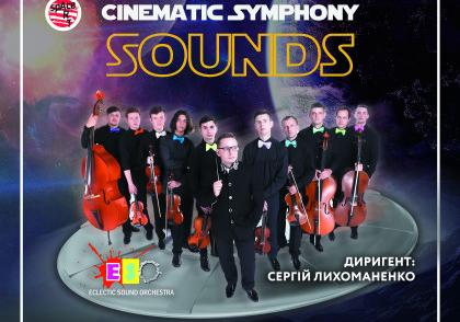 Оркестровое шоу «Cinematic Symphony»